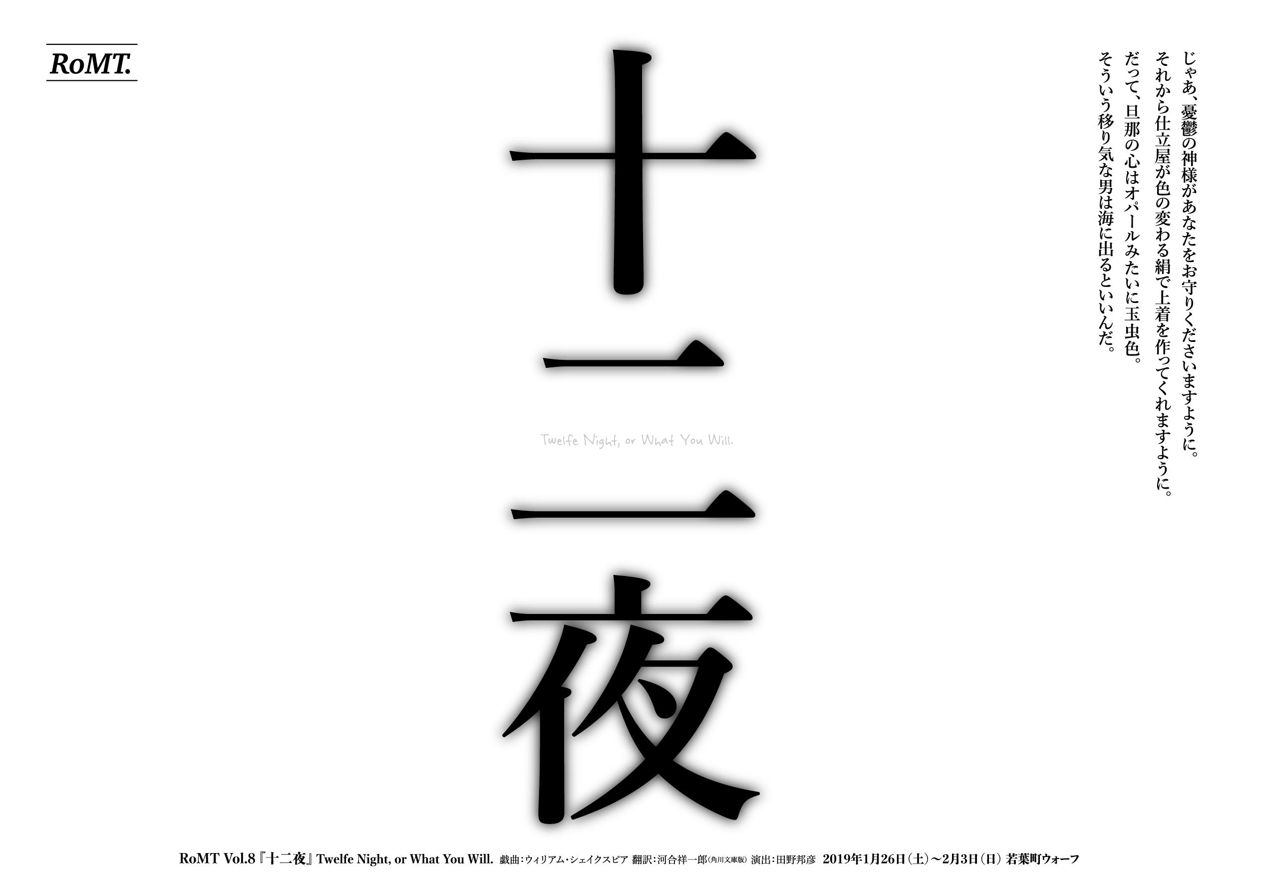 十二夜(2019年新演出版) – RoM...